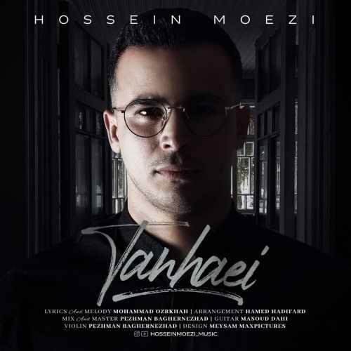 دانلود موزیک جدید حسین معزی تنهایی
